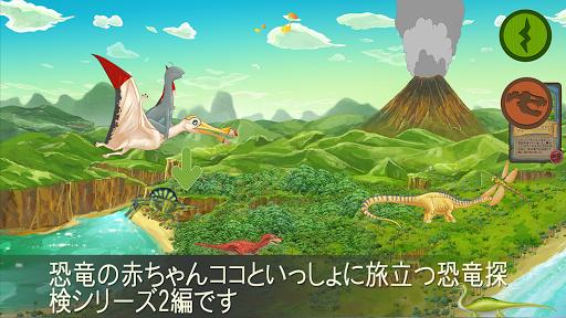恐竜の赤ちゃんココといっしょに旅立つ恐竜探検シリーズ2編