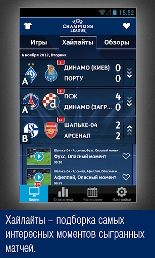 Лига Чемпионов 14 15
