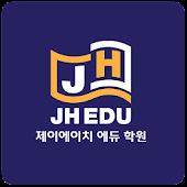 JH 에듀학원 (문지왈길 종합학원)