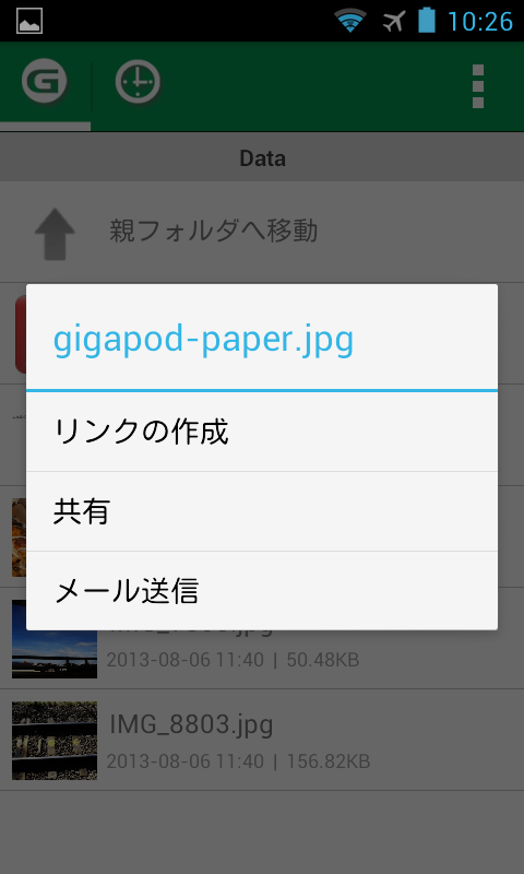 GIGAPOD- screenshot