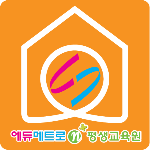 에듀메트로평생교육원