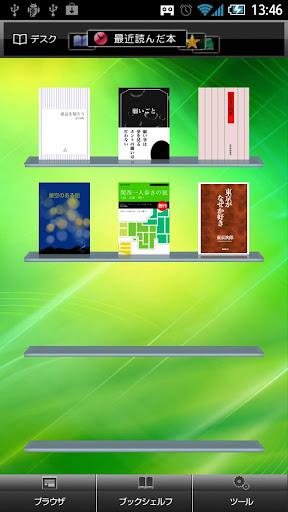 u96fbu5b50u66f8u7c4d book-in-the-box 1.4.5 Windows u7528 2