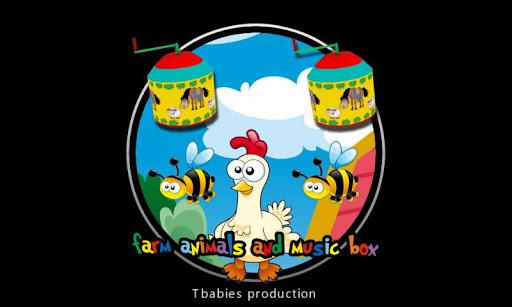 农场动物和一个音乐盒