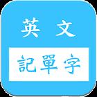 英文字根词群逻辑谐音快速背单词字典/多益/雅思/中招/四六级 icon