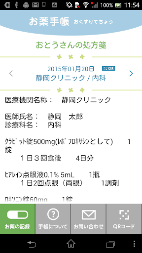 u304au85acu624bu5e33(u30d5u30a1u30dfu30eau30fc) 1.7.0 Windows u7528 9