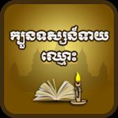 Khmer Fortune-Teller