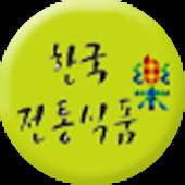 한국전통식품 - 한국식품연구원