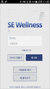 SE Wellness- screenshot thumbnail