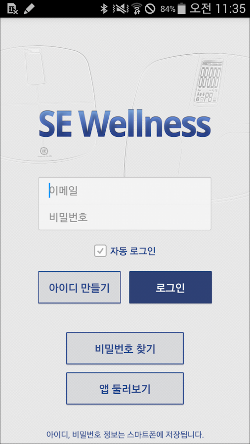 SE Wellness- screenshot