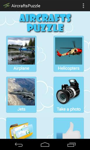 航空機のパズル