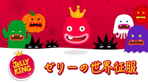 JellyKing : 世界を征服する
