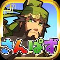 三国志パズル大戦 icon