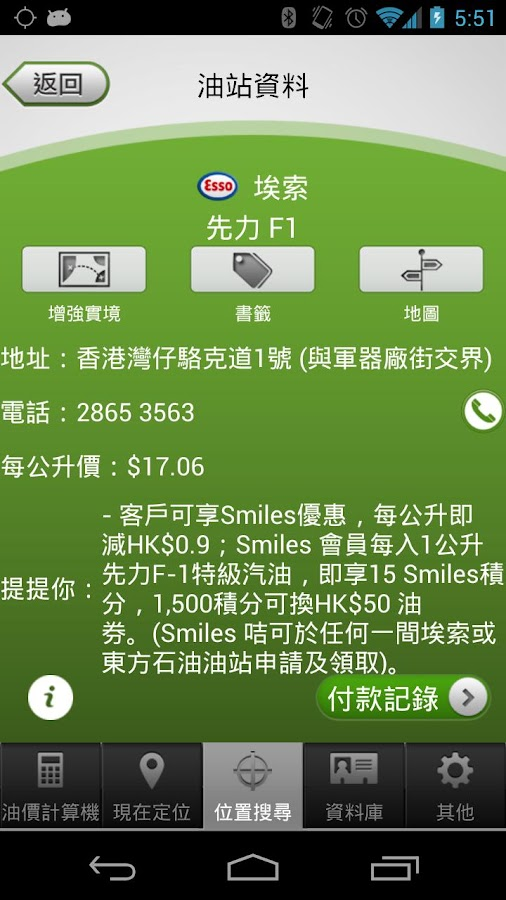 The Consumer Council Hong Kong- screenshot