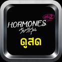 ฮอร์โมน วัยว้าวุ่น ซีซั่น 2 สด icon