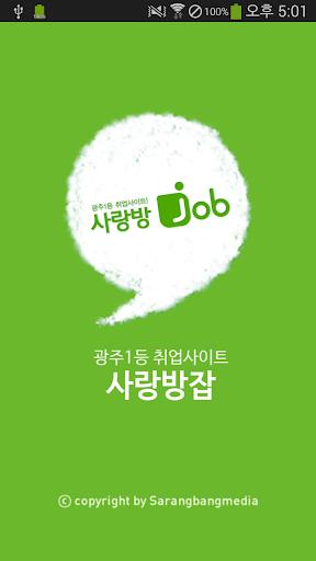 광주 사랑방잡 - 광주취업 광주채용 광주알바 광주과외