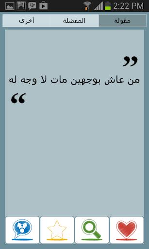 أقوال صدام حسين