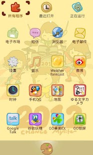 Z 2012 Theme GO Launcher  EX - screenshot thumbnail
