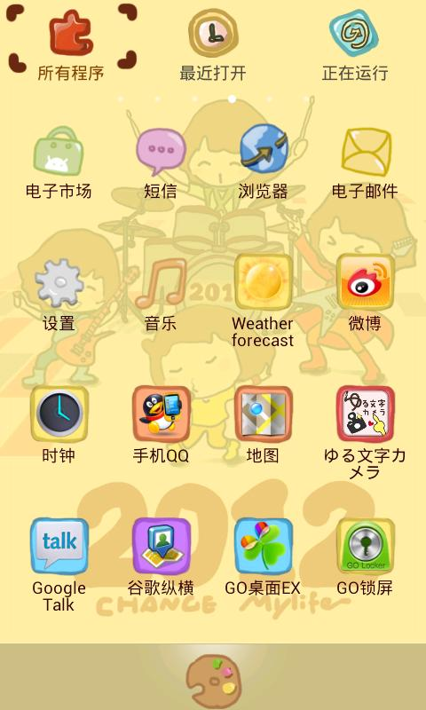Z 2012 Theme GO Launcher  EX - screenshot
