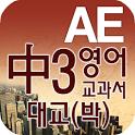 중3 교과서 영단어 대교(박) icon
