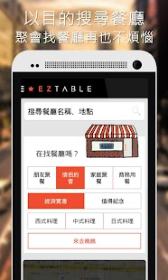 EZTABLE 餐廳訂位 x 餐券優惠