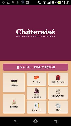 無料生活Appのシャトレーゼ|記事Game