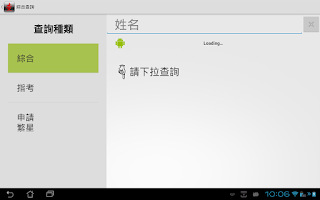 Screenshot of 姓名查榜
