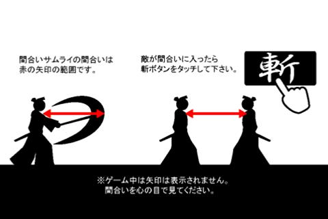間合いサムライ - screenshot