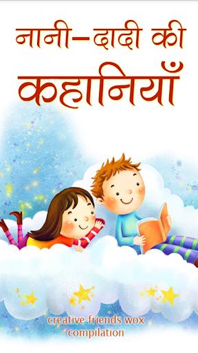 Hindi kahaniyan Hindi stories