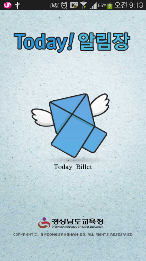 투데이알림장- screenshot