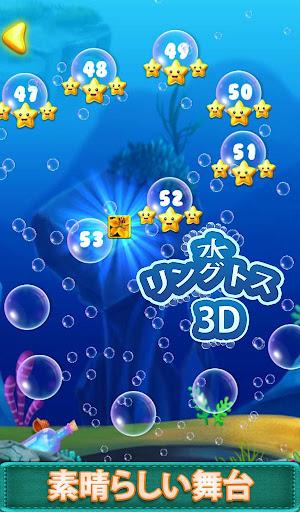 水輪投げ3D
