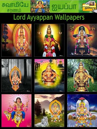 Lord Ayyappa Wallpaper