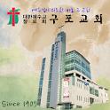 구포교회 icon