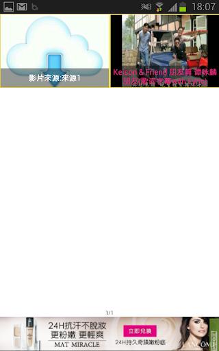 【免費媒體與影片App】譚詠麟非官方專用APP-APP點子
