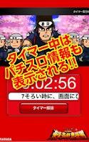 Screenshot of パチスロ「押忍!!豪炎高校應援團」漢の目覚まし&タイマー