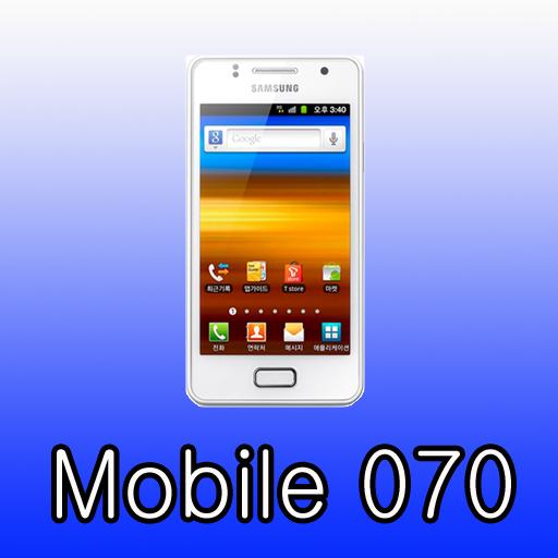 모바일070-인터넷전화 전화어플 와이파이어플 070어플