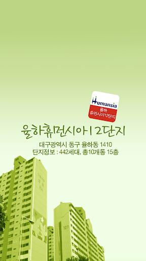 율하휴먼시아12단지 동구율하동휴먼시아12단지