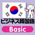 指さし会話 ビジネス韓国語 touch&talk Basic logo
