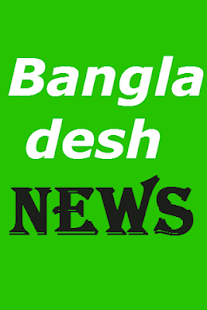 Bangladesh News | Bangla TV - screenshot thumbnail