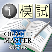 i 模試 ORACLE MASTER Silver 11g編