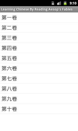 イソップ物語で中国語を楽しもう