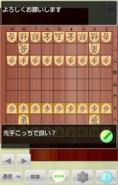 将棋メモのおすすめ画像1