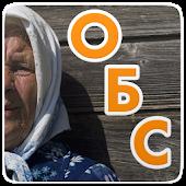 Бабушкины советы,ОБС