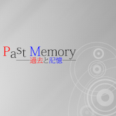 Past Memory -過去と記憶-