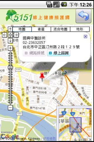 5151線上健康照護網- screenshot