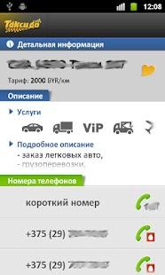 Taxido- screenshot thumbnail