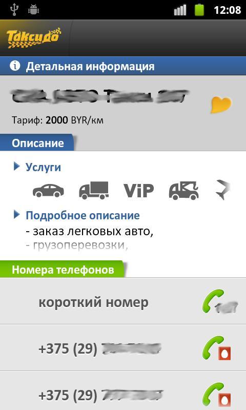 Taxido- screenshot