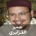Holy Quran - Omar Al-Qazabri