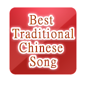 Best Traditional Chinese Song