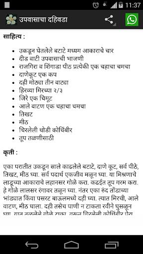 Marathi Upavaas Food Recipe