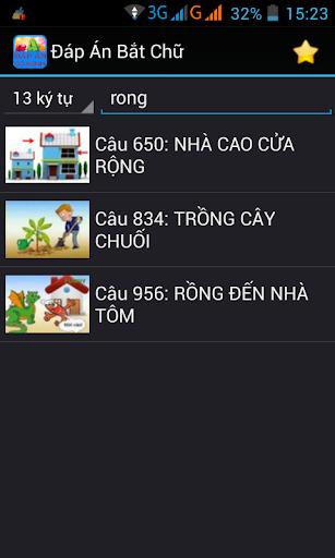 【免費解謎App】1750 Dap An Bat Chu-APP點子